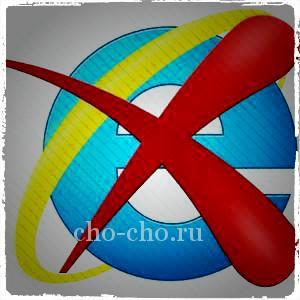 как удалить internet explorer