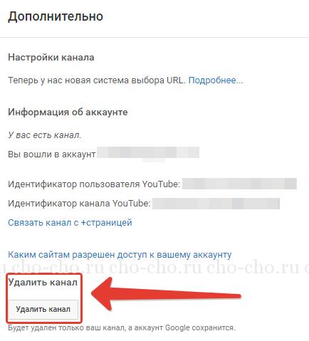 как удалить канал на ютуб