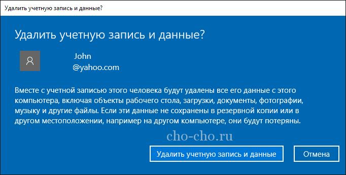 как удалить локальную учетную запись windows 10