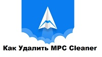 Как удалить MPC Cleaner с компьютера