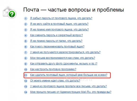 как удалить почту mail ru