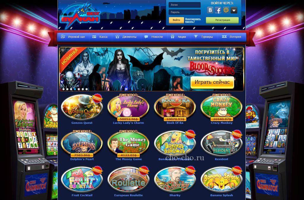 как удалить рекламу казино вулкан