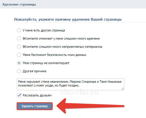 как удалить страницу в вконтакте