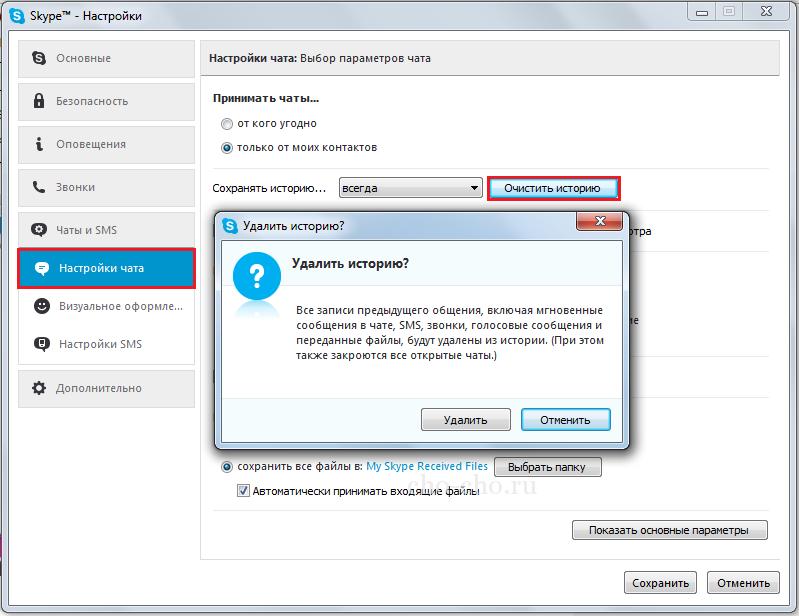 как удалить свою учетную запись в skype