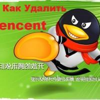 как удалить tencent с компьютера