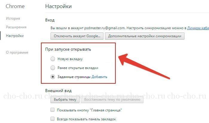 как удалить trotux из браузера