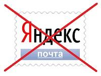 как удалить яндекс почту