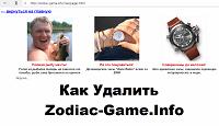 Как удалить Zodiac Game Info