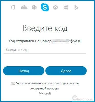 как установить скайп на ноутбук бесплатно windows 7