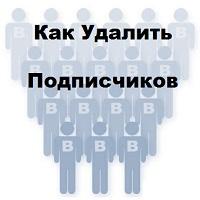 Как Вконтакте удалить подписчиков