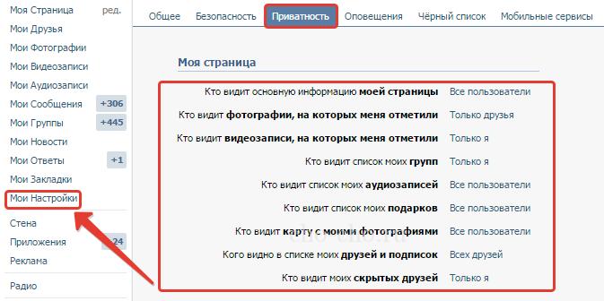 как закрыть доступ к странице вконтакте
