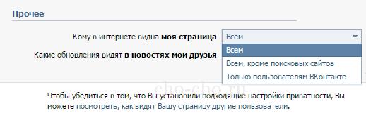 как закрыть страницу вконтакте