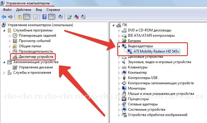 обновить драйвера видеокарты на windows 7