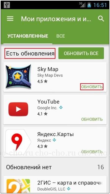 обновить google chrome до последней версии бесплатно