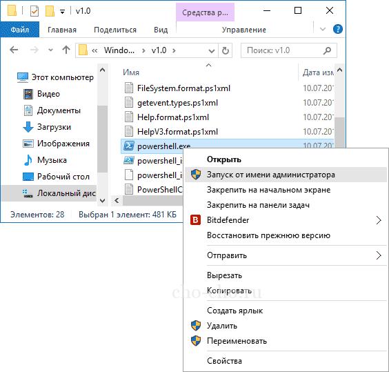почему кнопка пуск не работает windows 10