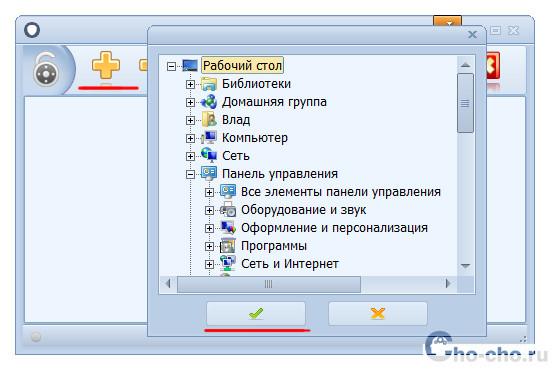 программа чтобы поставить пароль на папку