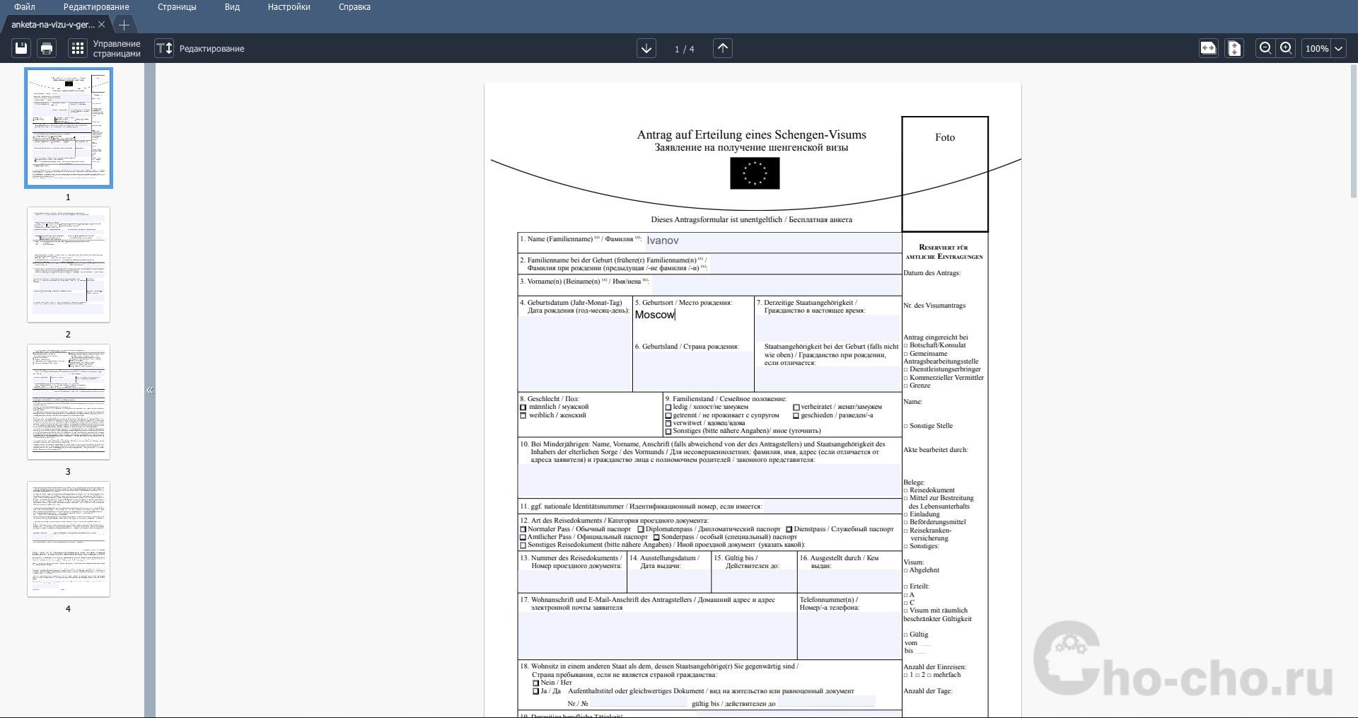 редактировать pdf бесплатно