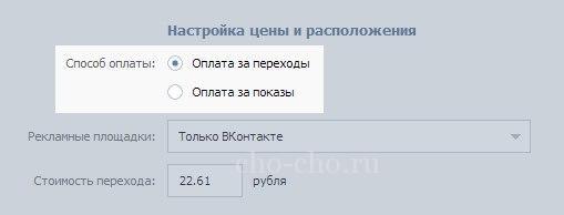 стоимость рекламы Вконтакте