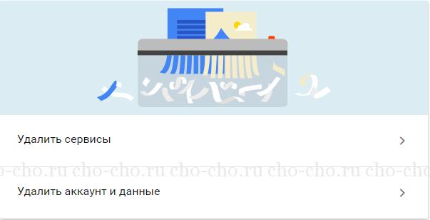 удалить гугл аккаунт с телефона