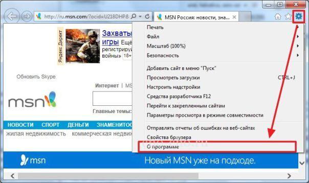 Удалить интернет эксплорер 11