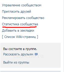 уникальные посетители и просмотры вконтакте