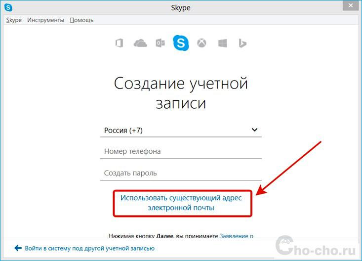 установить скайп на компьютере бесплатно на русском