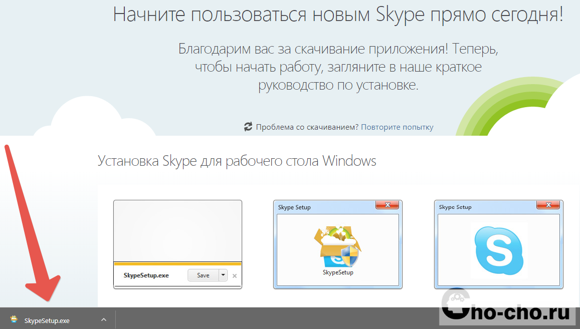 установить скайп на компьютере бесплатно