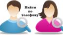 Как найти человека Вконтакте по номеру телефона